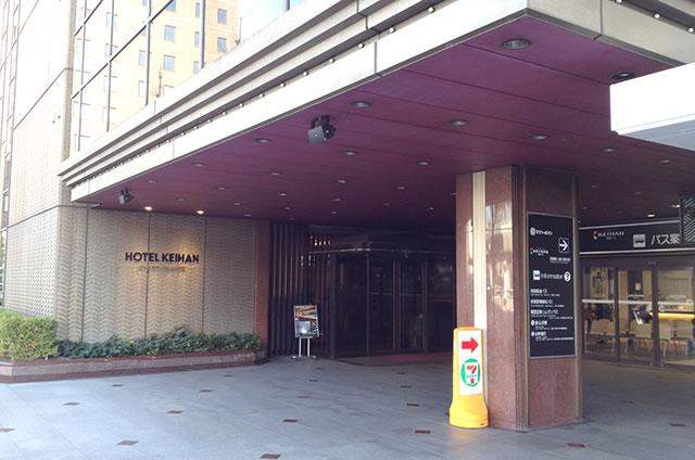 ホテル京阪 京都グランデのエントランス