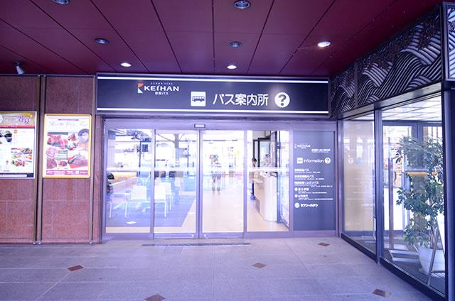 ホテル京阪 京都グランデ横のバス案内所