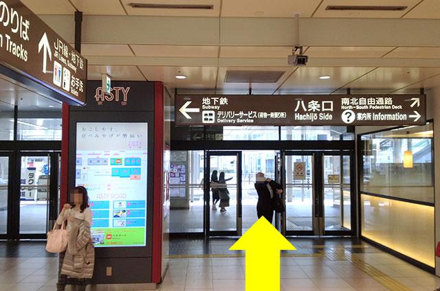 JR京都駅からサクラテラス ザ ギャラリーホテルへの最速アクセス行き方01