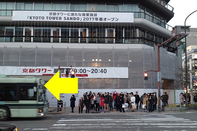 JR京都駅からさと茂旅館への最速アクセス行き方道順05