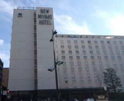新・都ホテル外観