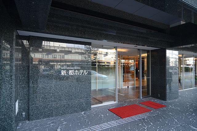 新・都ホテル入口