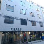京都里茂旅馆外观