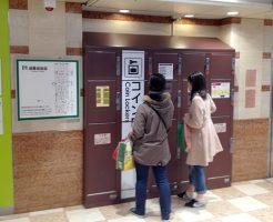 JR京都駅から徒歩2分40秒の穴場コインロッカーまでの行き方道順09
