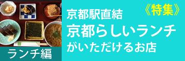 「特集」京都駅直結京都らしいランチがいただけるお店