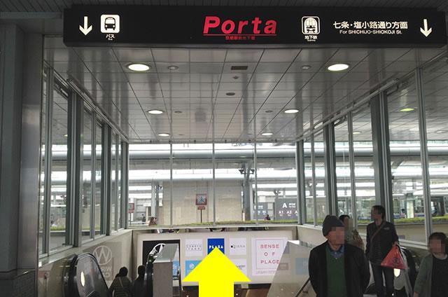 JR京都駅から徒歩1分15秒の穴場コインロッカーまでの行き方道順05