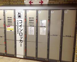 JR京都駅から徒歩1分40秒の穴場コインロッカーまでの行き方道順10