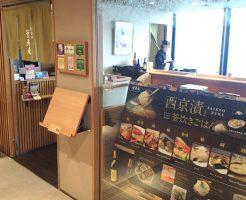 京都駅直結の京都っぽいランチ・西京漬けと釜炊きごはん「栄寿庵」