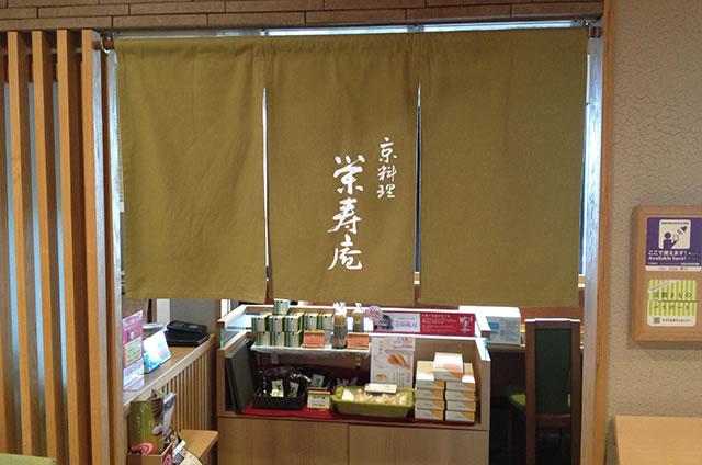 京都駅直結の京都っぽいランチ・西京漬けと釜炊きごはん「栄寿庵」への写真付行き方道順16