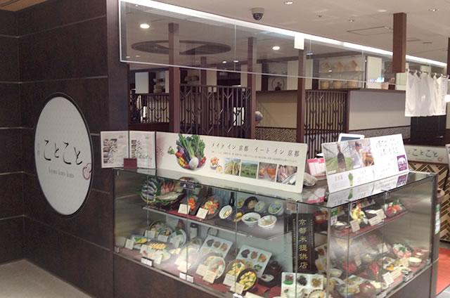 京都駅直結の京都らしいランチ・おばんざい 和食「京都ことこと」