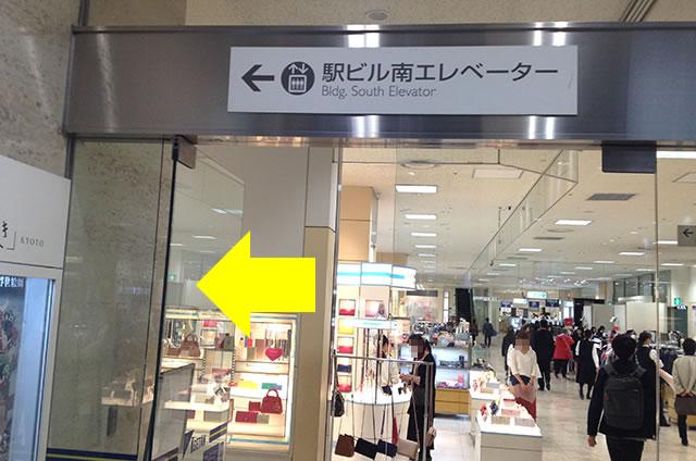 京都駅直結の京都らしいランチ・おばんざい 和食「京都ことこと」への写真付行き方道順10