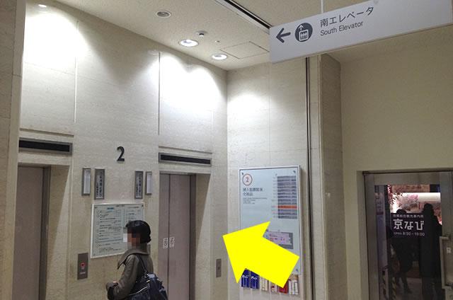 京都駅直結の京都っぽいランチ・中華そば 京都拉麺小路「ますたにラーメン」への写真付行き方道順10