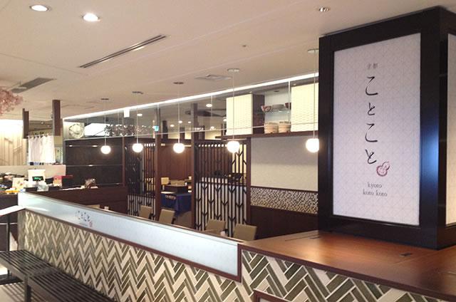 京都駅直結の京都っぽいランチ・おばんざい 和食「京都ことこと」への写真付行き方道順13