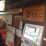 京都駅直結の京都っぽいランチ・中華そば 京都拉麺小路「ますたにラーメン」