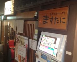 京都駅直結の京都らしいランチ・中華そば 京都拉麺小路「ますたにラーメン」