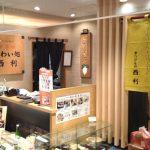 京都駅直結の京都っぽいランチ・京漬物味わい処 「西利」