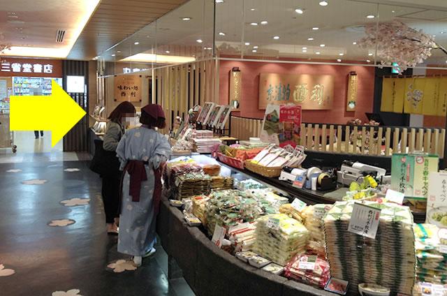 京都駅直結の京都っぽいランチ・京漬物味わい処 「西利」への写真付行き方道順07