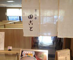 京都駅直結の京都っぽいランチ・京そば鯖寿司「田ごと」