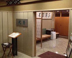 京都駅直結の京都らしいランチ・日本料理 懐石料理「京都 吉兆」