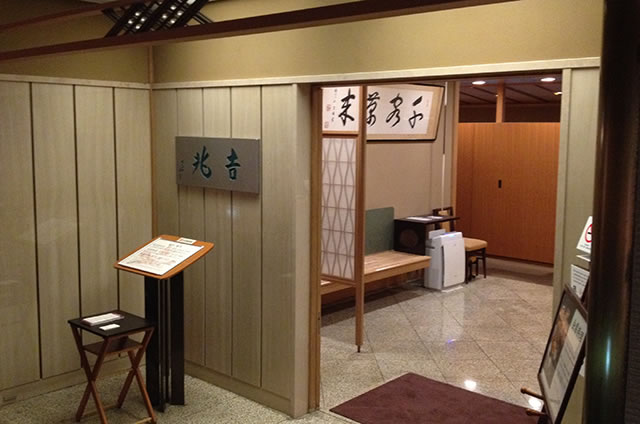 京都駅直結の京都っぽいランチ・日本料理 懐石料理「京都 吉兆」