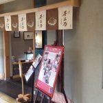 京都駅直結の京都っぽいランチ・おとうふ料理 京豆腐「 不二乃」