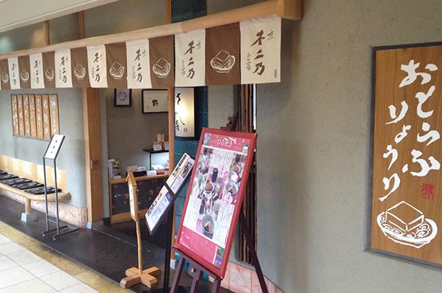 京都駅直結の京都らしいランチ・おとうふ料理 京豆腐「 不二乃」