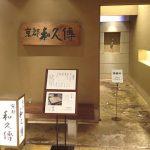 京都駅直結の京都っぽいランチ・料亭「京都 和久傳」