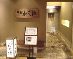 京都駅直結の京都らしいランチ・料亭「 京都 和久傳」