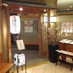 京都駅直結の京都っぽいランチ・ゆば料理「松山」