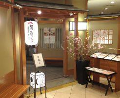 京都駅直結の京都らしいランチ・ゆば料理「松山」