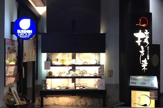 京都駅直結の京都らしいランチ・京やさい料理「接方来」