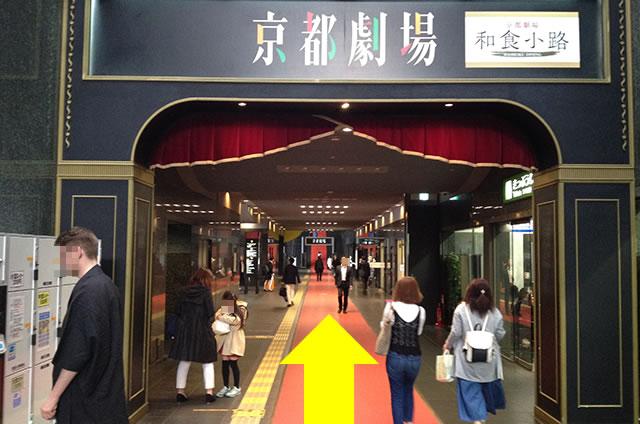 京都駅直結の京都っぽいランチ・京やさい料理「接方来」への写真付行き方道順03