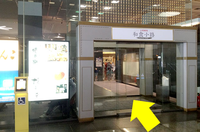 京都駅直結の京都らしいランチ・京やさい料理「接方来」への写真付行き方道順06