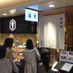 京都駅直結の京都っぽいランチ・京料理「萬重」