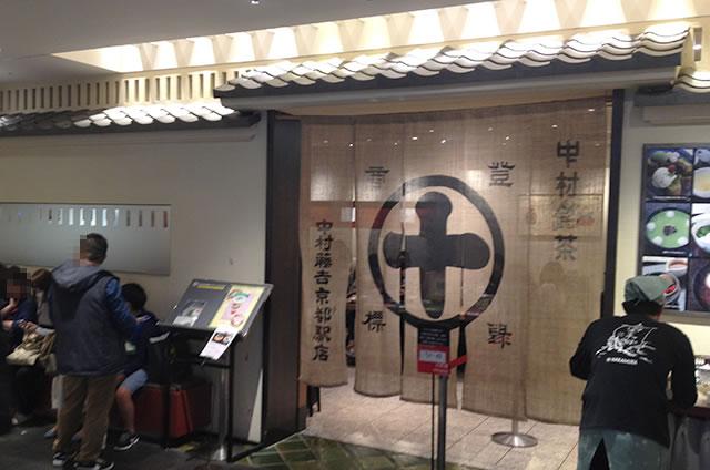 京都駅直結の京都らしいランチ・茶そば甘味「中村藤吉」