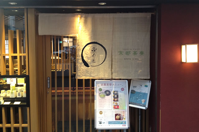 京都駅直結の京都っぽいスィーツ・宇治茶と京菓子「京都茶寮」
