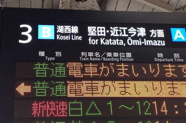 JR京都駅3番線湖西線のりば