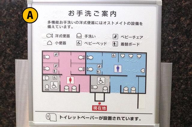 33・34番線、嵯峨野線トイレ案内図