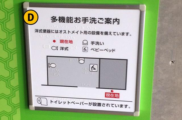 JR京都駅0番線ホームのトイレ多機能トイレ案内図