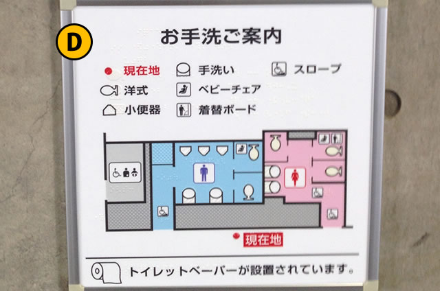 JR京都駅0番線ホームのトイレ案内図