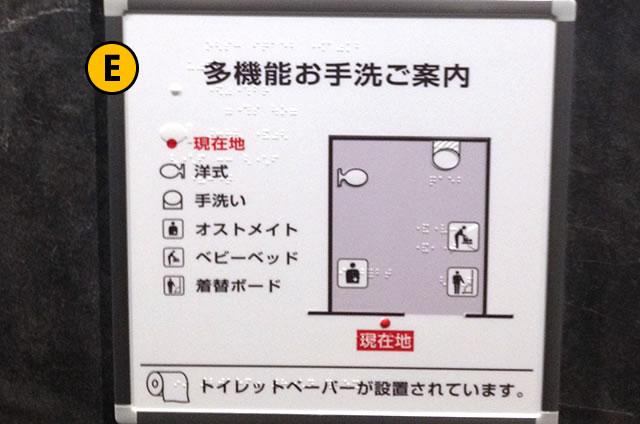 JR京都駅、南北連絡通路の女性多機能トイレ案内図