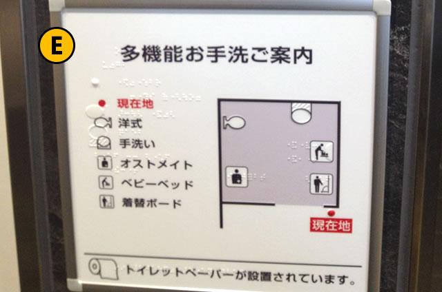 JR京都駅、南北連絡通路の男性多機能トイレ案内図