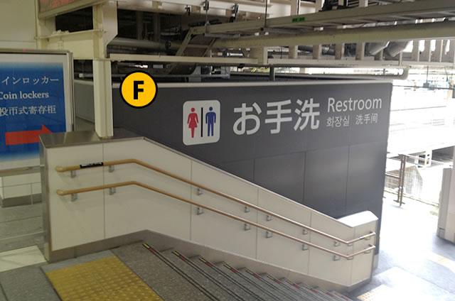 JR京都駅、8・9番線、奈良線トイレ行き方