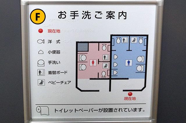 JR京都駅、8・9番線、奈良線トイレ案内図