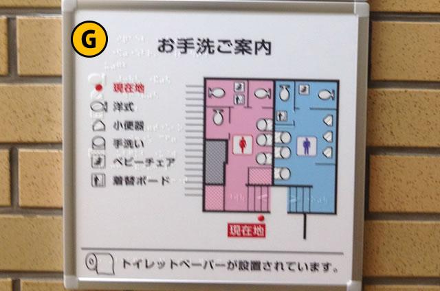 JR京都駅八条東口改札付近のトイレの案内図