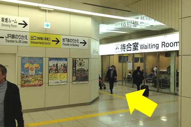 JR京都駅新幹線コンコースの喫煙所の行き方