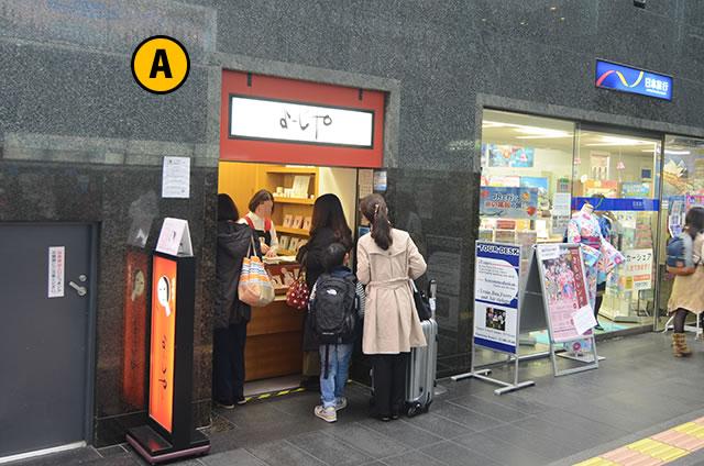 JR京都駅中央口前のよーじや