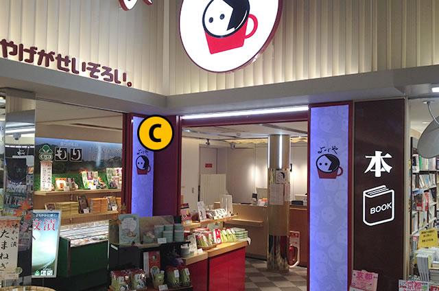 映画「旅猫レポート」のよーじやJR京都駅新幹線コンコースのよーじや