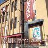 【行き方写真付】JR京都駅から京都国際マンガミュージアムへの最速アクセス