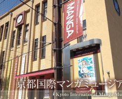 京都国際マンガミュージアム外観